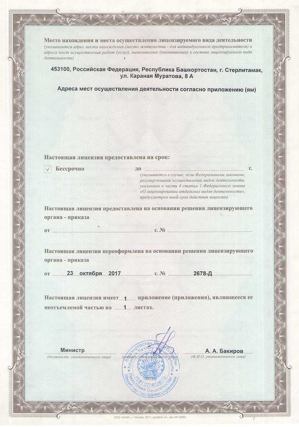 Вита-Дент+: Лицензия (2)