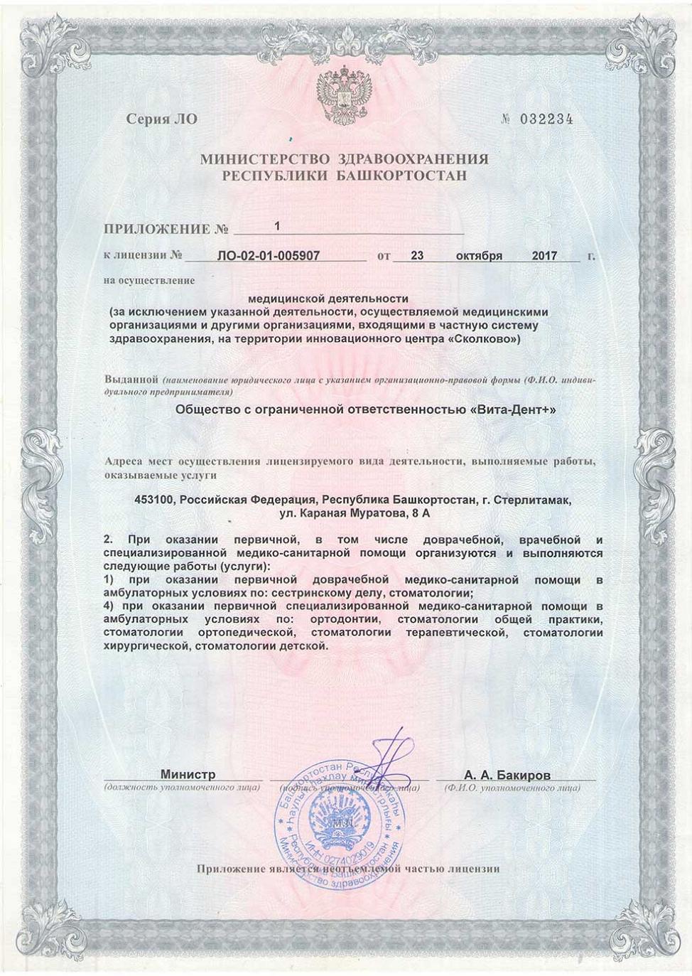 Вита-Дент+: Лицензия (3)
